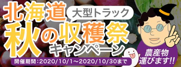北海道秋の収穫祭キャンペーン