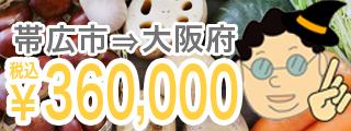 帯広市⇒大阪府 ¥360,000